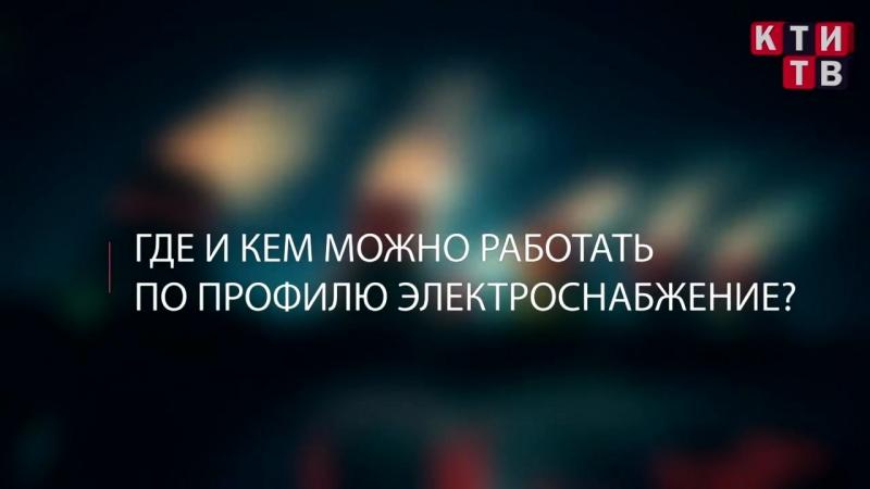 КТИ филиал ВолгГТУ Кафедра Эл снаб пром предприятий 2018 год