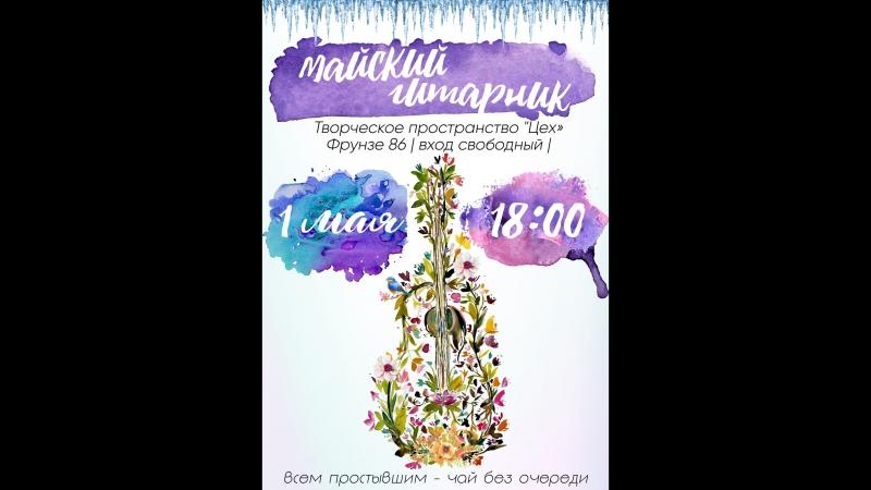 Ольга Тихонина Матрена 01 05 18 Майский гитарник