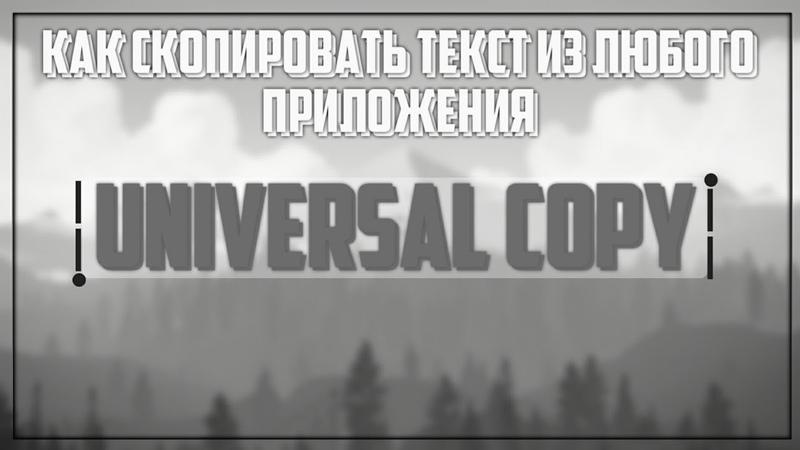 Как скопировать текст в любом приложении на Андроид одним нажатием Universal Copy...