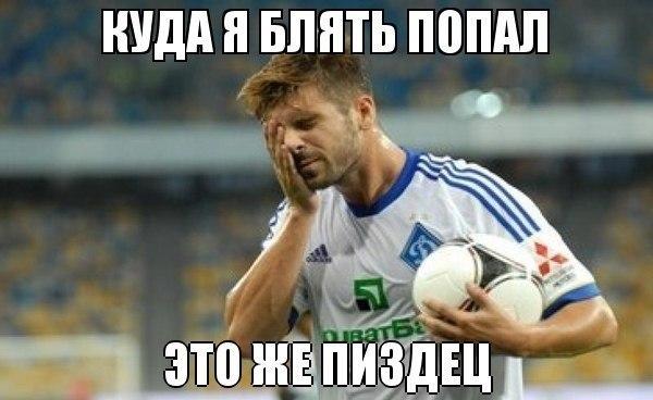 220 відповідь футбольні меми