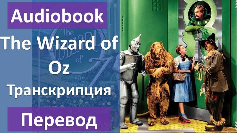 The Wizard of Oz - Beginner level (текст, перевод, транскрипция)