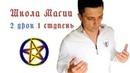 Школа Магии 2 Урок 1 Ступень Энергетическое Дыхание Активация Магической Ци Набор Энергии