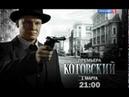 Трейлер сериала Котовский