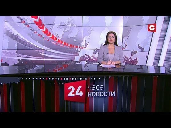 Новости 24 часа за 13 30 11 11 2018 Географический диктант в БГУ