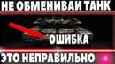 СРОЧНО НЕ ОБМЕНИВАЙ ЭТИ ТАНКИ! САМАЯ БОЛЬШАЯ ОШИБКА! ОН БУДЕТ ИМБОЙ В WOT, ТРЕЙД ИН world of tanks