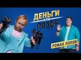 Деньги или позор: Роман Попов (06.08.2018)
