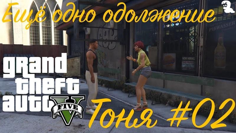 Прохождение Grand Theft Auto V (GTA 5) — Побочная миссия от Тони 02 Ещё одно одолжение » Freewka.com - Смотреть онлайн в хорощем качестве