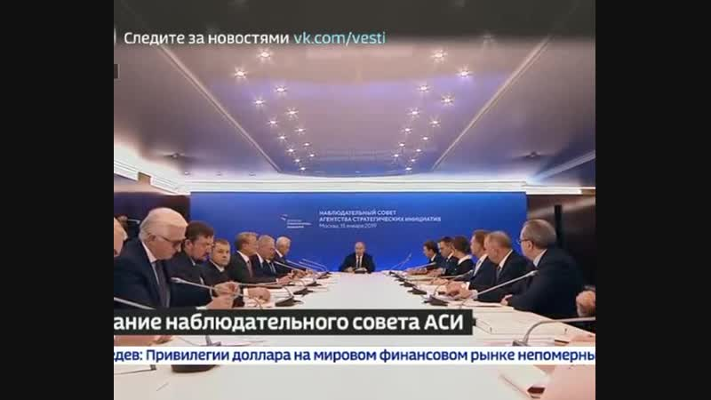 Выступление Владимира Путина на заседании набсовета АСИ 2019