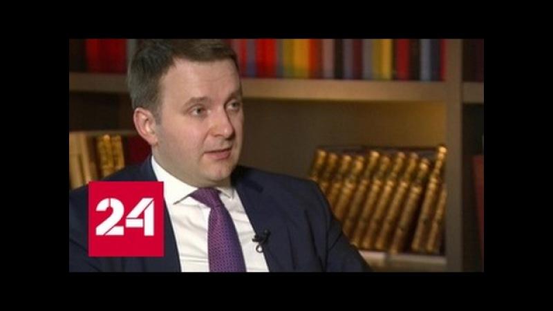 Максим Орешкин: уровень инфляции в 4 процента будет достигнут уже в мае