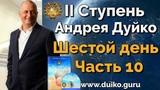 2 ступень 6 день 10 часть Андрея Дуйко Школа Кайлас 2015 Смотреть бесплатно