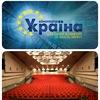 Kinoteatr Ukraina