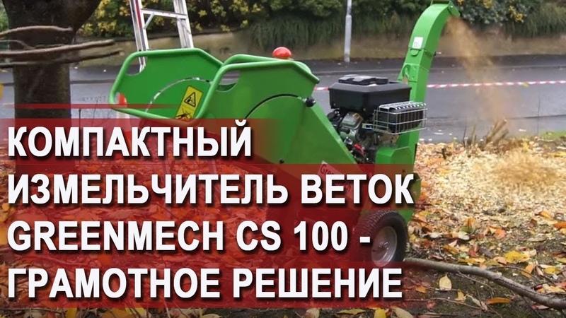 Компактный измельчитель веток GreenMech CS 100 - грамотное решение