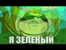 V-s.mobiШМОРК ПЕСНЯ ПАРОДИЯ НА ШРЕК МОЕ ИМЯ ШМОР ЗАПОРОВ.mp4.mp4