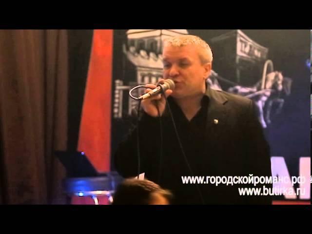 Александр Дюмин - Одна у меня театр песни Городской романс 21 12 13