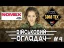 Військовий оглядач 4 Gore Tex and Nomex