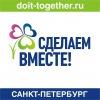 СДЕЛАЕМ ВМЕСТЕ! (Санкт-Петербург)