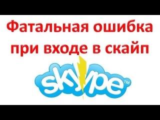 Фатальная ошибка при входе в скайп. Fatal error when logging on Skype