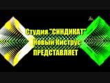 Мировые хиты на русском-Привет (cover JOY,1986)-Alex Neo,Nils Holgerson Letich