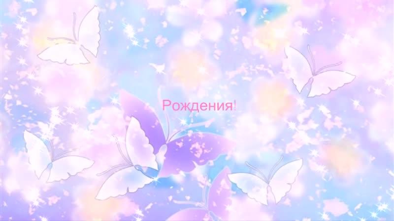 Музыкальное Поздравление С Днём Рождения ДЛЯ ЖЕНЩИНЫ mp4