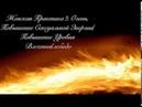 Женская Практика 5 Огонь Повышение Сексуальной Энергии Повышение Уровня Влечения