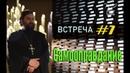 Встреча с молодежью 1 Самооправдание на пути взросления Протоиерей Андрей Ткачёв