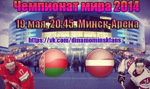Сборная Беларуси по хоккею, ЧМ-2014, Сборная Латвии по хоккею