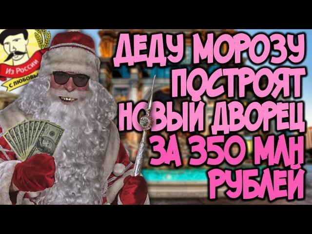 UTV. Из России с любовью. Деду Морозу построят новый дворец за 350 млн рублей