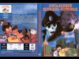 Летающий Корабль-Призрак /Корабль-призрак. 1969. Перевод дублированный (Союзмультфильм). VHS