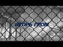[ MV ] Игорь Гром - Who Are You