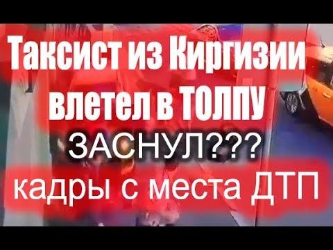 Таксист из Киргизии сбил толпу людей в центре Москвы. Кадры с места ДТП 16.06.2018г