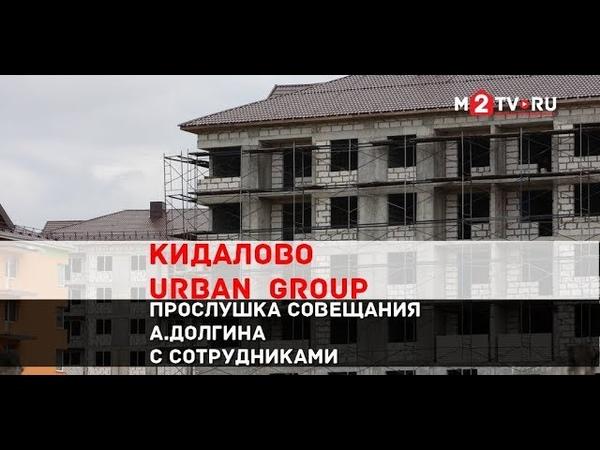 Кидалово Urban Group. Прослушка совещания Александра Долгина с сотрудниками