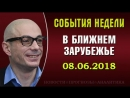 Армен Гаспарян 08.06.2018