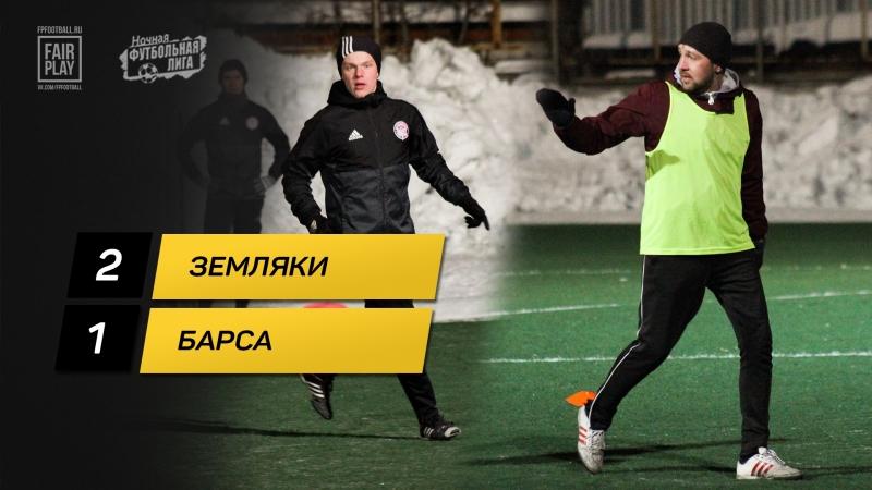 Обзор матча Земляки - Барса | Весенний Чемпионат НФЛ | 13 марта