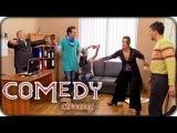 სკოლის დირექტორთან - Comedy-შოუ