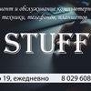 Сервисный центр STUFF