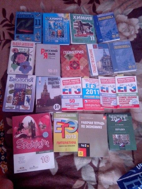 Продам учебники и сборники егэ писать