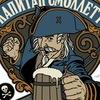 Капитан Смоллетт. Официальная группа.