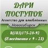 "Агентство ""ДАРИ-ПОСТУПОК"" в Новосибирске"