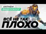 Обзор игры Anthem от StopGame