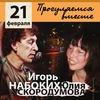 Игорь НАБОКИХ и Юлия СКОРОДУМОВА. 21.02.13