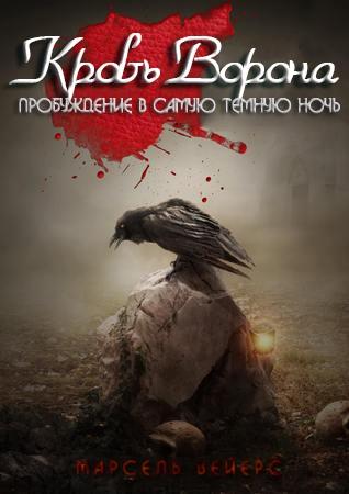 Воронья кровь: Пробуждение в самую темную ночь - Марсель Вейерс