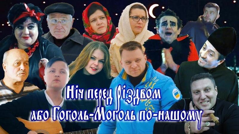 Ніч перед Різдвом або Гоголь Моголь по нашому Художній фільм