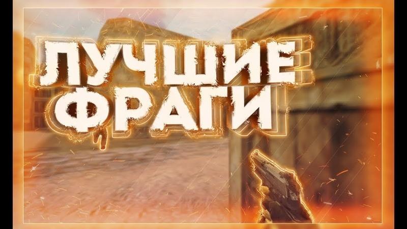 ЧЁ ПАЦАНЫ ХЕДШОТ?)✔ФРАГИ✔САМЫЙ ЛУЧШИЙ МОМЕНТЫ✔CS 1.6