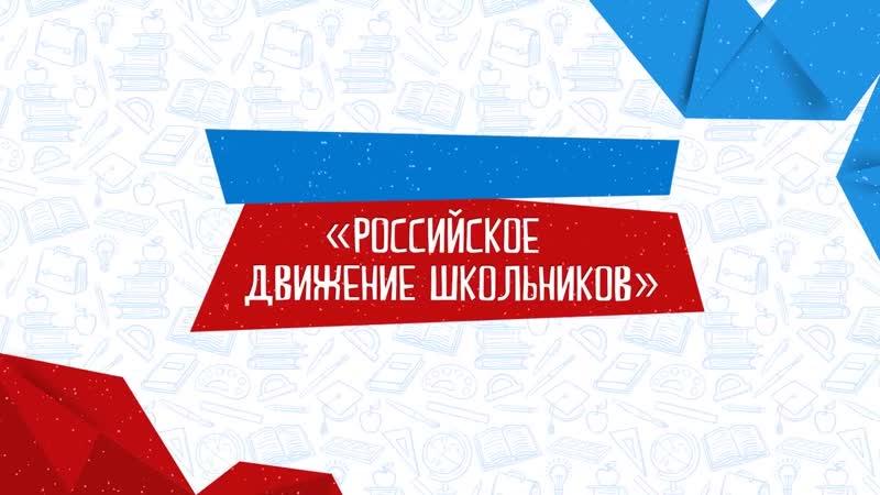 Российское движение школьников, Марш парков 2019, 75 лет Курумканскому району
