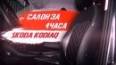 Перетяжка салона за 4 часа на Skoda Kodiaq Установочный комплект
