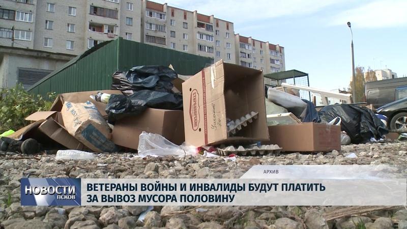 Новости Псков 20 02 2019 Ветераны войны и инвалиды будут платить за вывоз мусора половину