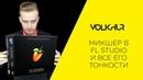 Микшер в FL Studio и все его тонкости l Фруктовый профессионал l