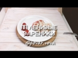 ПП ленивые вареники. instagram.com/povar.vova