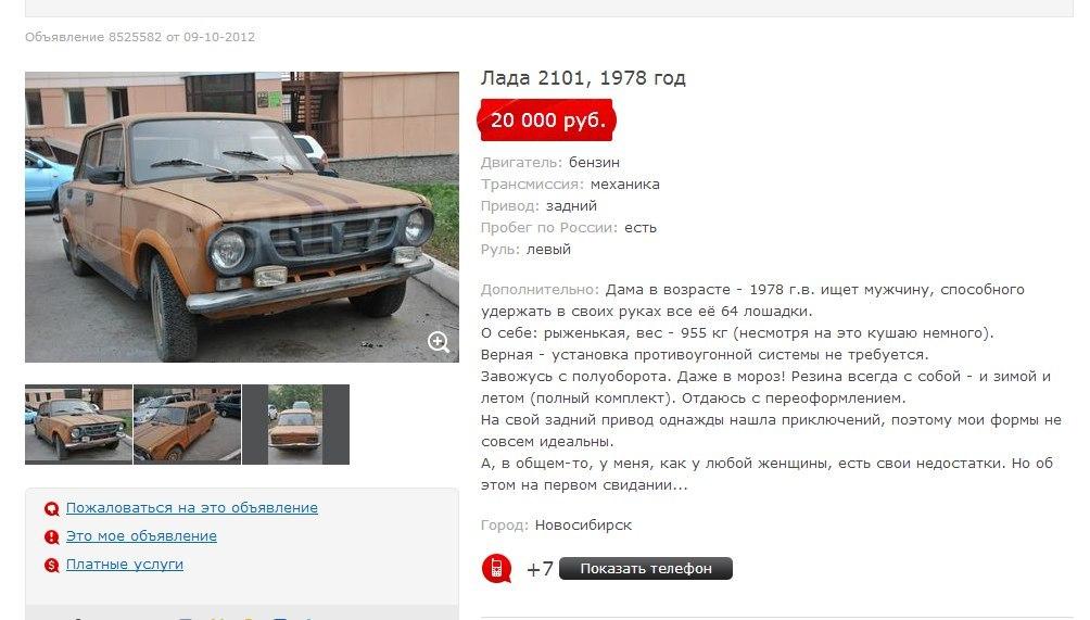 Продам автомобиль-объявление грузоперевозки санкт-петербург москва частные объявления