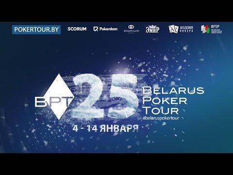 BPT 25 Belarus Poker Tour Stage 25 Scorum High Roller Event Final Table Minsk 2019
